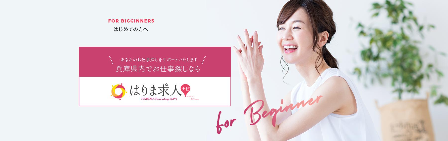 あなたのお仕事探しをサポートいたします。静岡県内でドライバーのお仕事探しなら はりま求人ナビ